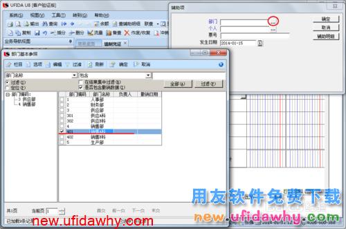 用友U8V10.1ERP怎么填制辅助核算凭证的图文操作教程 用友知识库 第5张图片