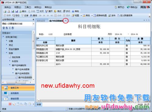 用友U8V10.1ERP怎么查询账簿(往来辅助账)的图文操作教程 用友知识库 第9张图片