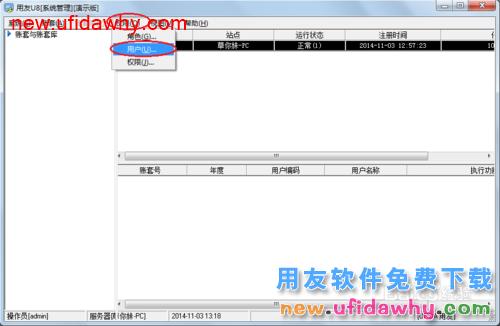 用友U8V10.1ERP怎么增加用户(操作员)的图文操作教程 用友知识库 第3张图片