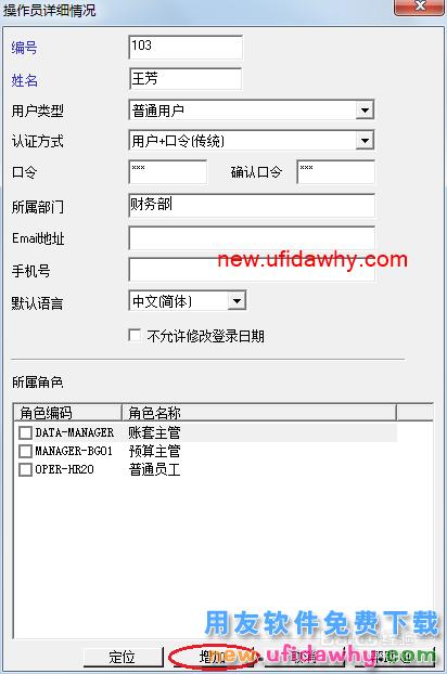 用友U8V10.1ERP怎么增加用户(操作员)的图文操作教程 用友知识库 第7张图片