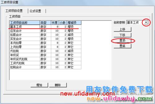 用友U8V10.1ERP怎么设置工资类别工资项目的图文操作教程 用友知识库 第5张图片