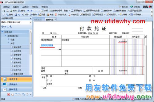 用友U8V10.1ERP怎么填制付款凭证的图文操作教程 用友知识库 第8张图片