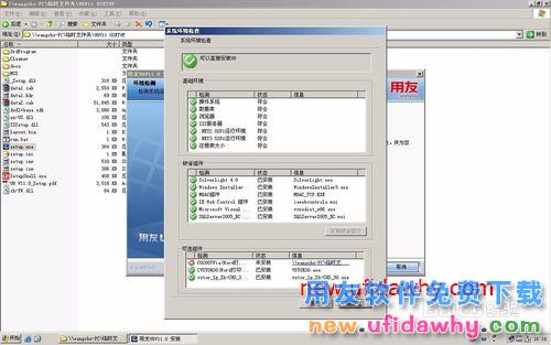 如何安装用友U8管理软件的图文操作教程 用友知识库 第7张图片