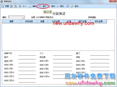 用友U8V10.1ERP怎么设置常用凭证的图文操作教程 用友知识库 第6张图片