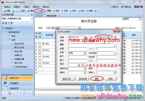用友U8V10.1ERP怎么查询银行存款日记账的图文操作教程 用友知识库 第5张图片