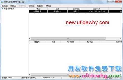 用友U8V10.1ERP怎么将账套引入恢复数据的图文操作教程 用友知识库 第1张图片