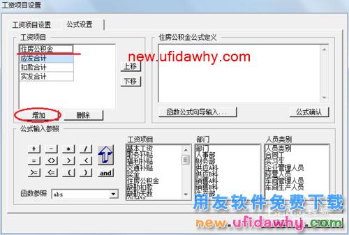 用友U8V10.1ERP怎么设置工资类别计算公式的图文操作教程 用友知识库 第5张图片