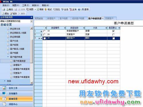 在用友U8中如何执行客户新增、变更或删除审批的图文操作教程 用友知识库 第1张图片
