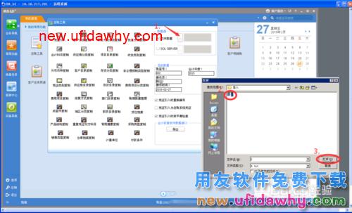 用友U8总账工具从excle导入会计凭证的图文操作教程 用友知识库 第11张图片