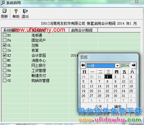 用友T3财务软件如何建立新的帐套的图文操作教程 用友知识库 第16张图片