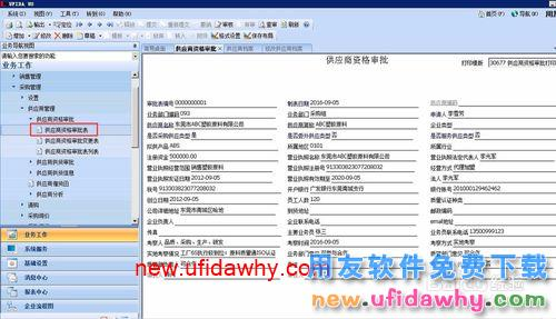 采购负责人或副总怎么使用U8管理软件的图文操作教程