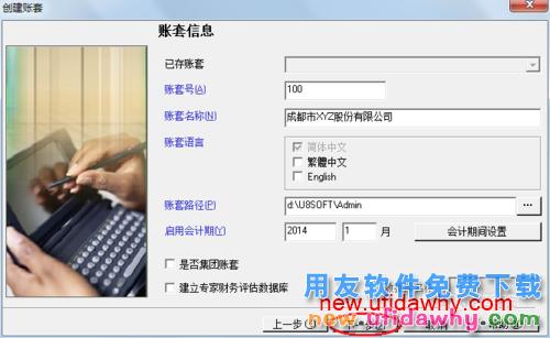 用友U8V10.1ERP怎么建立账套的图文操作教程 用友知识库 第5张图片