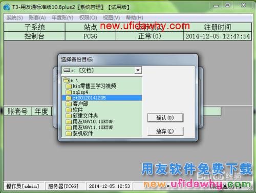 用友T3财务软件如何删除帐套的图文操作教程 用友知识库 第6张图片