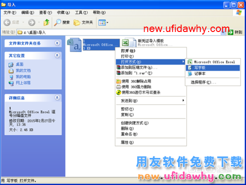 用友U8总账工具从excle导入会计凭证的图文操作教程 用友知识库 第8张图片