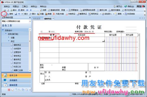 用友U8V10.1ERP怎么填制辅助核算凭证的图文操作教程 用友知识库 第3张图片