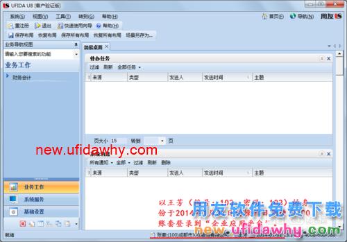 用友U8V10.1ERP怎么查询银行存款日记账的图文操作教程 用友知识库 第1张图片