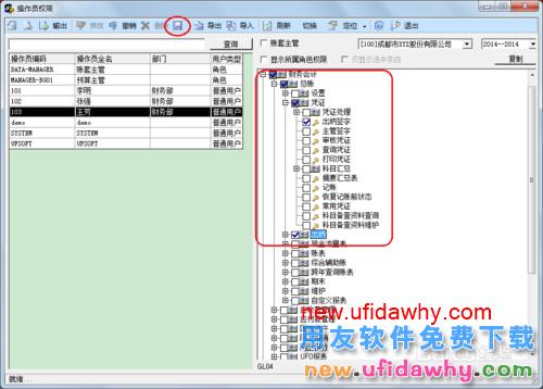 用友U8V10.1ERP怎么设置用户(操作员)权限的图文操作教程 用友知识库 第8张图片