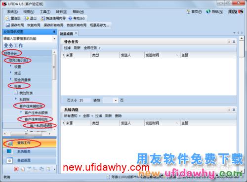 用友U8V10.1ERP怎么查询账簿(往来辅助账)的图文操作教程 用友知识库 第6张图片