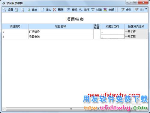 用友U8V10.1ERP怎么项目目录维护的图文操作教程 用友知识库 第8张图片