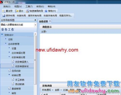 用友U8应收应付系统的会计凭证有错误怎么修改的图文操作教程