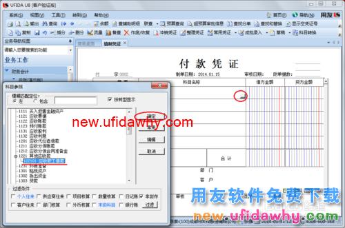 用友U8V10.1ERP怎么填制辅助核算凭证的图文操作教程 用友知识库 第4张图片