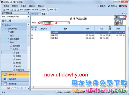用友U8V10.1ERP怎么查询账簿(总账)的图文操作教程 用友知识库 第6张图片