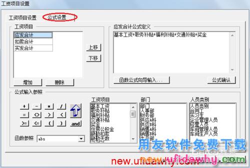 用友U8V10.1ERP怎么设置工资类别计算公式的图文操作教程 用友知识库 第4张图片