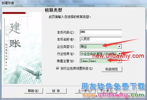 用友T3财务软件如何建立新的帐套的图文操作教程 用友知识库 第7张图片
