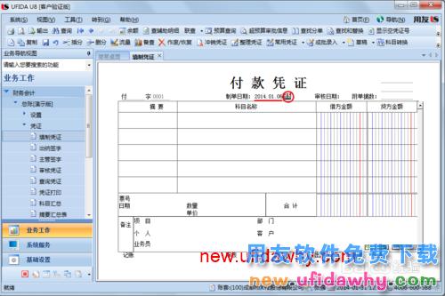 用友U8V10.1ERP怎么填制付款凭证的图文操作教程 用友知识库 第5张图片