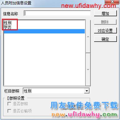 用友U8V10.1ERP怎么设置人员附加信息的图文操作教程
