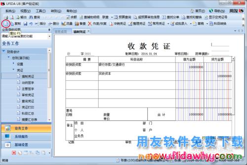 用友U8V10.1ERP怎么填制付款凭证的图文操作教程 用友知识库 第3张图片