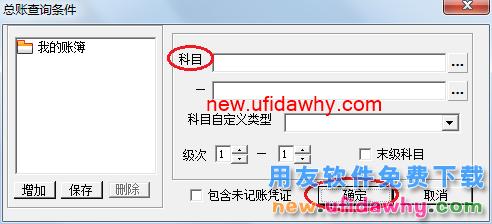 用友U8V10.1ERP怎么查询账簿(总账)的图文操作教程 用友知识库 第3张图片