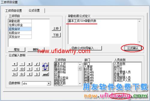 用友U8V10.1ERP怎么设置工资类别计算公式的图文操作教程 用友知识库 第8张图片