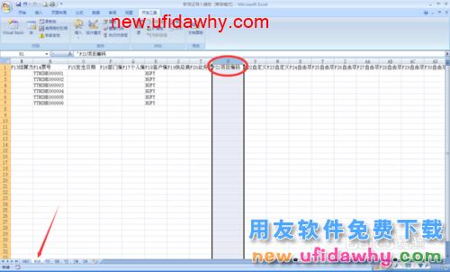 用友U8总账工具从excle导入会计凭证的图文操作教程 用友知识库 第3张图片