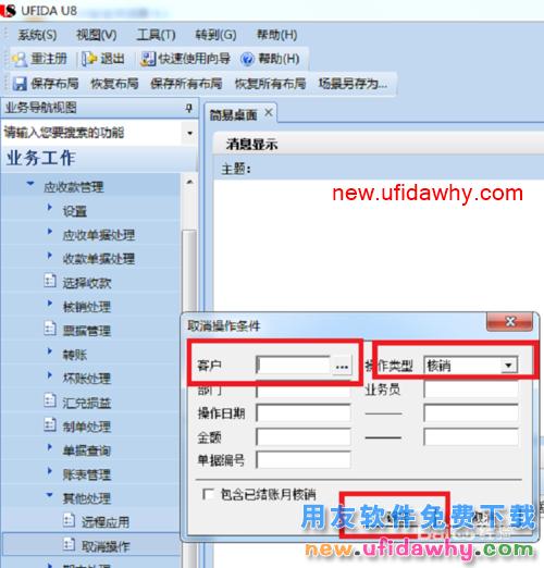 用友U8应收应付系统的会计凭证有错误怎么修改的图文操作教程 用友知识库 第3张图片