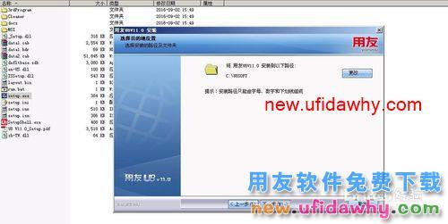 如何安装用友U8管理软件的图文操作教程 用友知识库 第5张图片