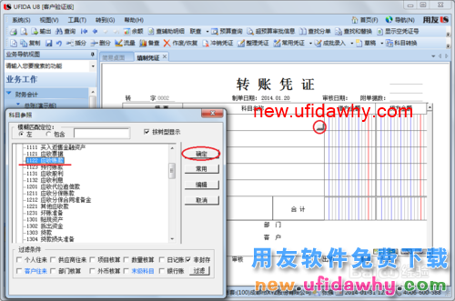用友U8V10.1ERP怎么填制辅助核算凭证的图文操作教程 用友知识库 第10张图片
