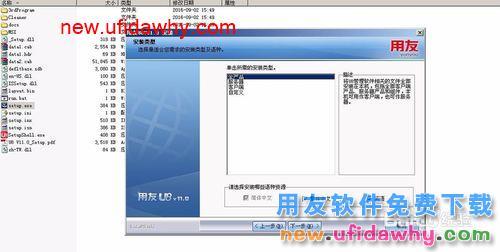 如何安装用友U8管理软件的图文操作教程 用友知识库 第6张图片