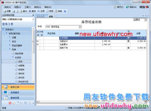 用友U8V10.1ERP怎么查询账簿(总账)的图文操作教程 用友知识库 第4张图片