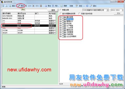 用友U8V10.1ERP怎么设置用户(操作员)权限的图文操作教程 用友知识库 第7张图片