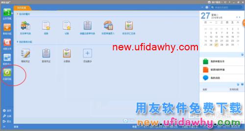 用友u8+ERP软件反结账流程的图文操作教程 用友知识库 第3张图片