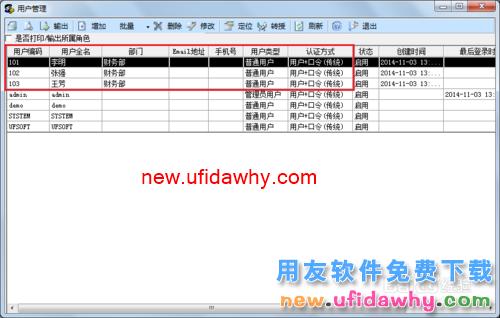 用友U8V10.1ERP怎么增加用户(操作员)的图文操作教程 用友知识库 第8张图片
