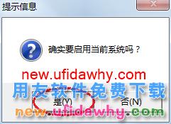 用友U8V10.1ERP怎么启用或关闭总账系统的图文操作教程 用友知识库 第5张图片