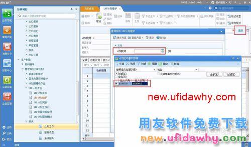 如何在用友U8中处理生产临时转为委外流程的图文操作教程 用友知识库 第9张图片