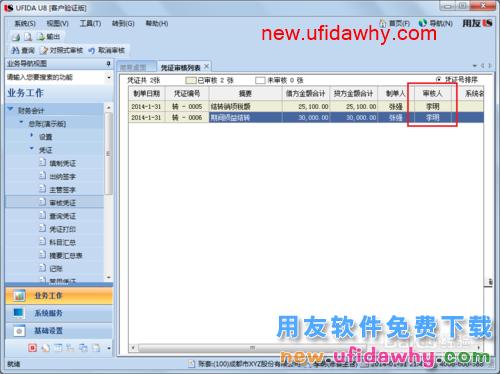 用友U8V10.1ERP怎么生成期间损益结转凭证的图文操作教程 用友知识库 第9张图片
