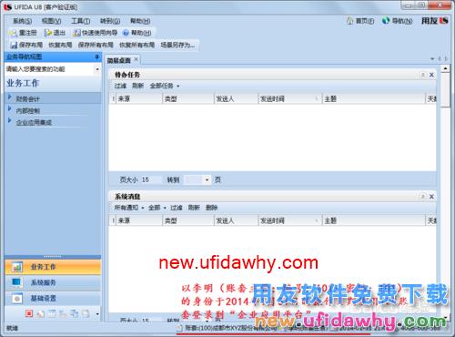 用友U8V10.1ERP怎么反结账(取消结账)的图文操作教程 用友知识库 第2张图片