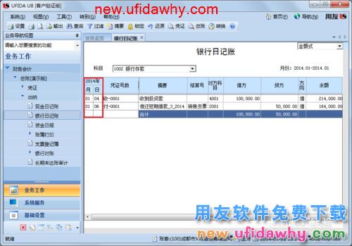 用友U8V10.1ERP怎么查询银行存款日记账的图文操作教程 用友知识库 第6张图片