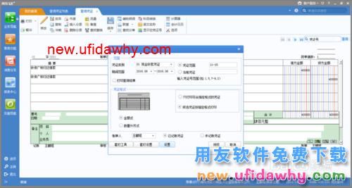 用友u8ERP软件怎么设置凭证打印的图文操作教程