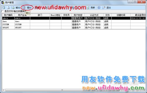 用友U8V10.1ERP怎么增加用户(操作员)的图文操作教程 用友知识库 第4张图片