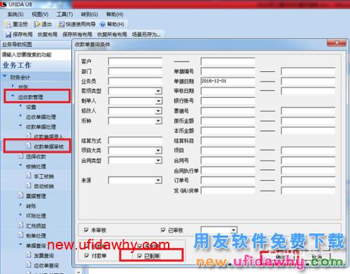 用友U8应收应付系统的会计凭证有错误怎么修改的图文操作教程 用友知识库 第5张图片